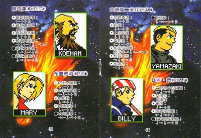 超級格闘20