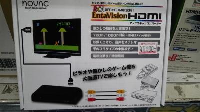 EntaVisionHDMI.jpg