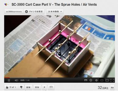 SC3000Cartcase2.jpg