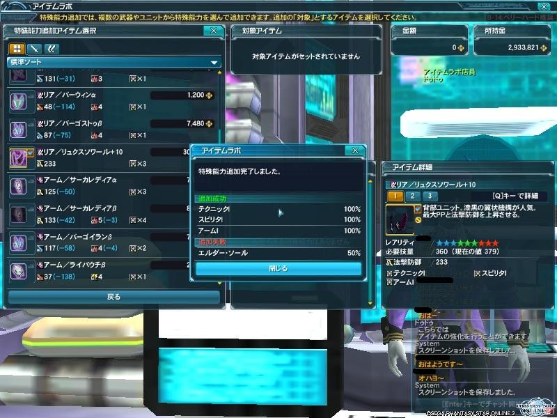 pso20130217_093543_015.jpg