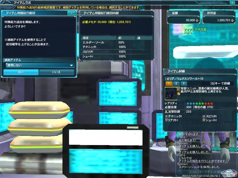 pso20130217_100054_016.jpg