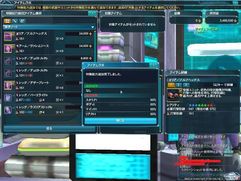 pso20130227_004148_000.jpg