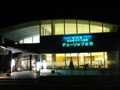 利尻島 010