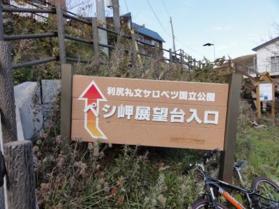 利尻島 145