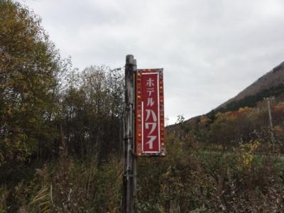 利尻島 283
