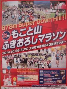 もこと山マラソン 001