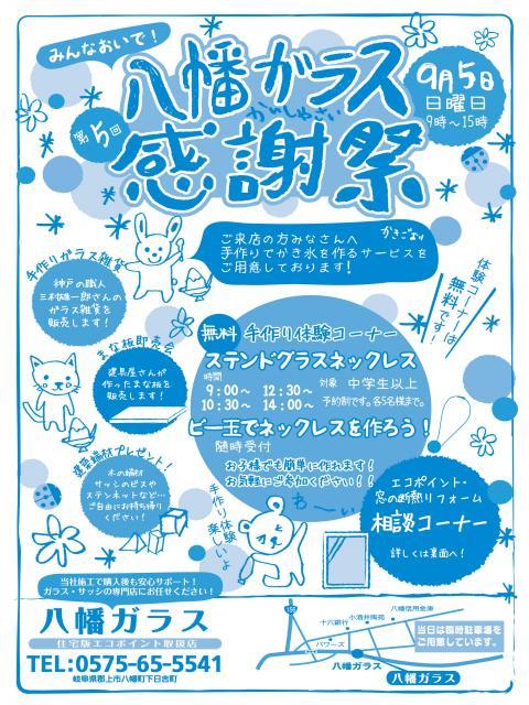 blue_convert_20100823192107.jpg