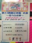 2/23AnAn藤江大会