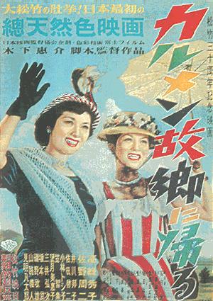 Carmen_Kokyo-ni_Kaeru_poster.jpg
