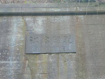 江名鉄道27