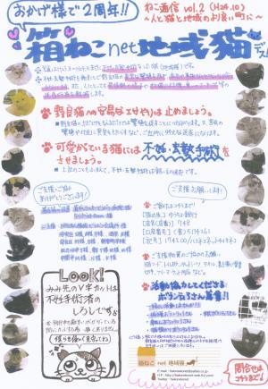 猫通信vol.2