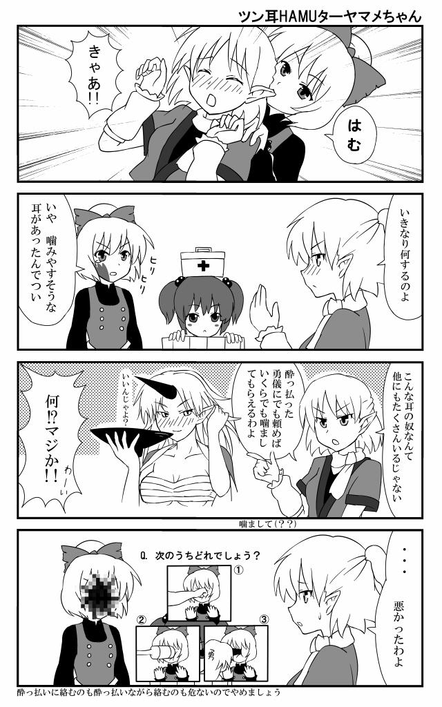 ヤマパル耳漫画01c