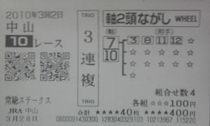 100328_2327~01
