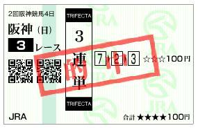 20100404阪神3R