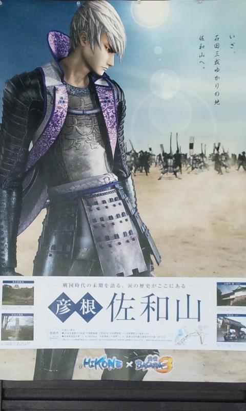 三成のポスター