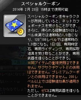 2014y01m25d_022916109.jpg