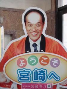宮崎県庁 2
