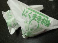 肉まき 1