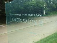 ガーデンサロン ? 1