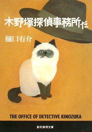 木野塚探偵事務所