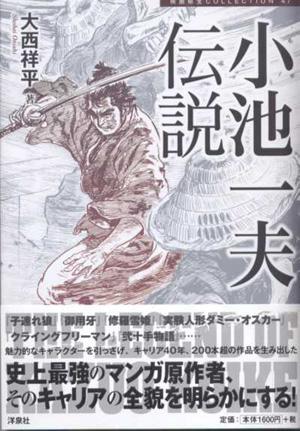 kazuo.jpg