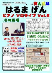 111217-poster.jpg