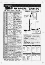 福興市02