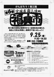 福興市01