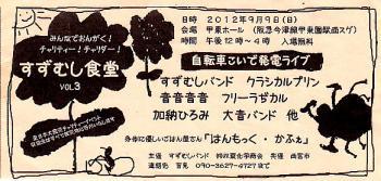suzumushi.jpg