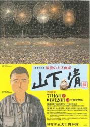 yamasita-gazo1.jpg