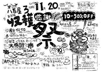 yaoyaro_20111114214734.jpg