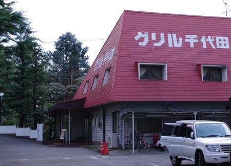 グリル千代田