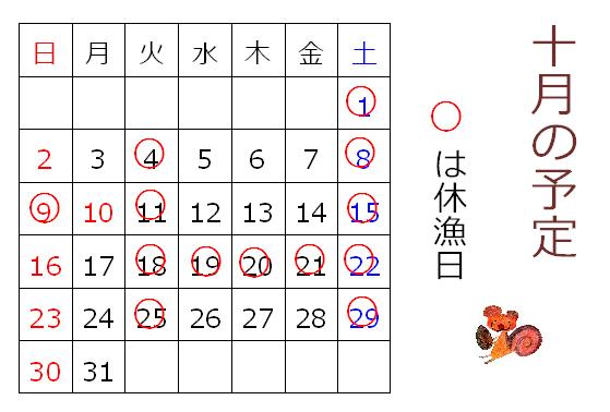 11nen10gatu_20111005114029.jpg