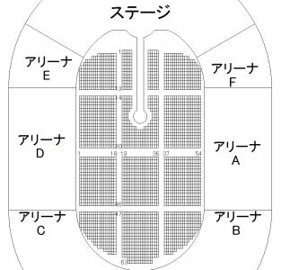 横浜アリーナ座席表02