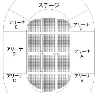 横浜アリーナ座席表01