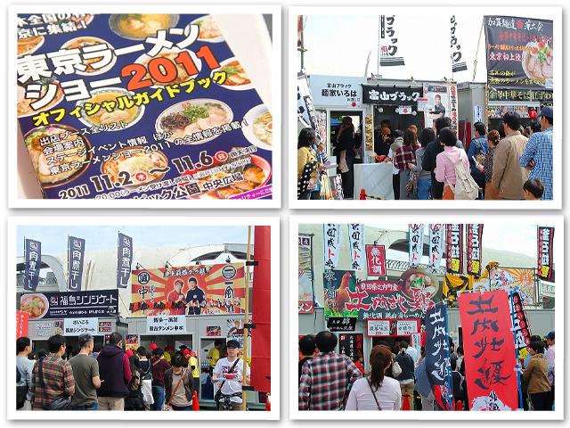 東京ラーメンショー2011