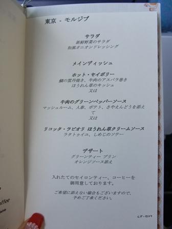 メニュー 東京~マーレ2