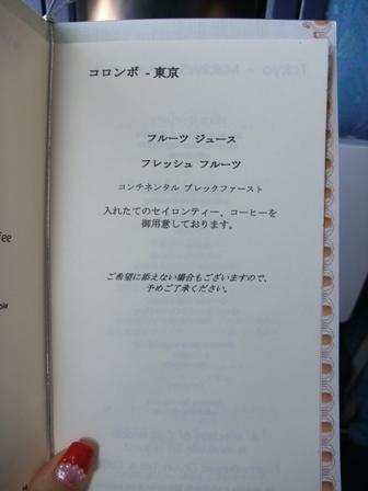 メニュー コロンボ~成田2