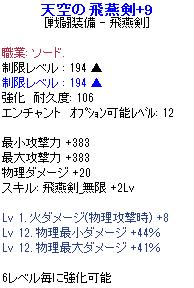 新天空飛燕+9