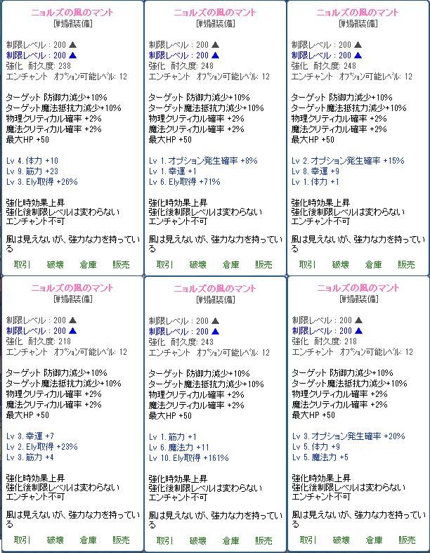 風マント6つ