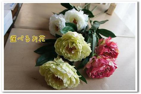 お正月 選べるお花