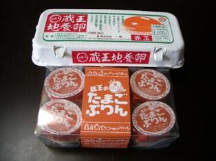 おみやげ(卵・プリン)