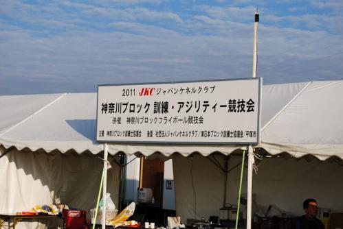 平塚競技会111030-1