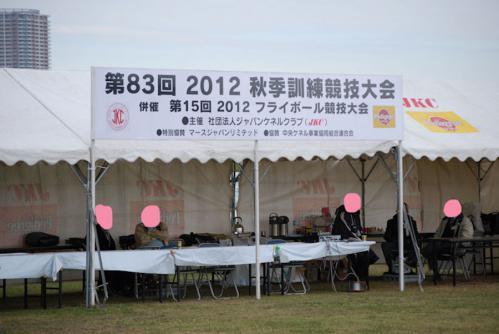 江戸川競技会121103