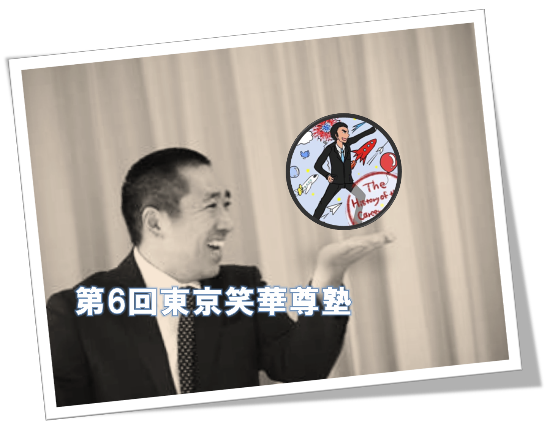 第6回東京笑華尊塾 FB用