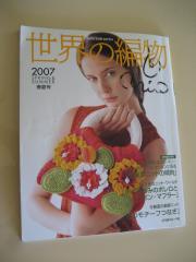 世界の編み物2007-3