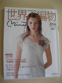 2006世界の編み物春夏