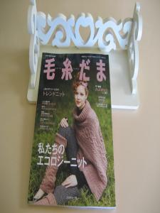 毛糸だま2010秋1