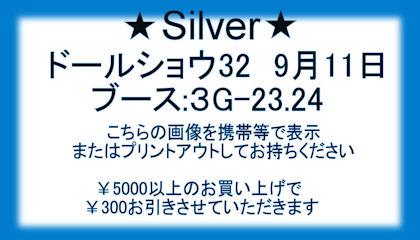 お値引new20110911ドールショウ