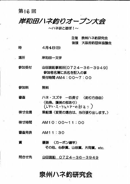 第16回 岸和田ハネ釣りオープン大会